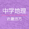 中学地理「近畿地方」重要ポイント