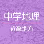 中学地理「近畿地方|ニュータウン・古都・産業」重要ポイント
