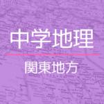 中学地理「関東地方|からっ風・京浜工業地帯・近郊農業」重要ポイント