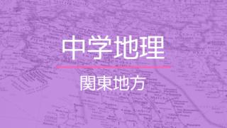 中学地理「関東地方」重要ポイント