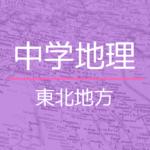 中学地理「東北地方|やませ・潮目・八郎潟」重要ポイント