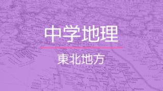 中学地理「東北地方」重要ポイント