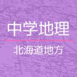 中学地理「北海道地方|北方領土・アイヌ・酪農」定期テストのポイント