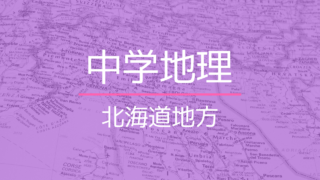 中学地理「北海道地方」重要ポイント