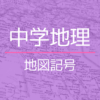 中学地理「身近な地域の調査」定期テストのポイント