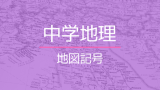 中学地理「地形図の決まりのポイント」