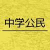 【中学公民】国会・内閣・裁判所のしくみと仕事