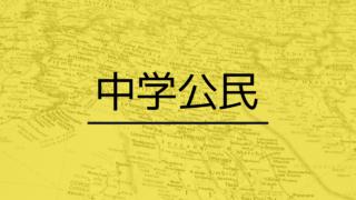 中学公民「日本国憲法」重要ポイント