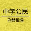 中学公民「為替相場のしくみ(円安・円高のポイント)」