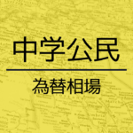 中学公民「為替相場」円安・円高と貿易・経済のグローバル化