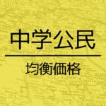 中学公民「市場と市場経済」均衡価格・独占禁止法・公共料金