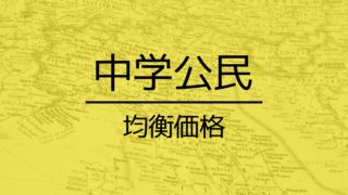 【中学公民】市場経済のしくみ