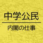 中学公民「内閣|しくみ・役割・仕事・改革」重要ポイント