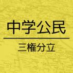 中学公民「三権分立のしくみ」違憲審査権・立法・行政・司法の重要ポイント