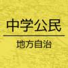 【中学公民】地方公共団体のしくみ