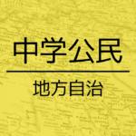 中学公民「地方自治のしくみ」議会・財政・直接請求・仕事の種類