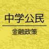 中学公民「金融と経済」日本銀行・金融政策・景気変動