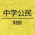 中学公民「財政」歳入・税金・財政政策