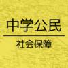 中学公民「日本の社会保障とは?その問題点と対策まとめ」