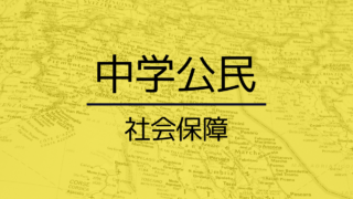 【中学公民】日本の社会保障のしくみ