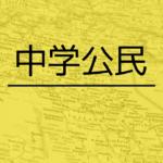 【中学社会】地球環境問題