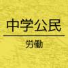 【中学公民】労働三法