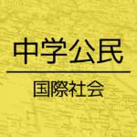 中学公民「国際社会」領土問題・国際連合・地域主義