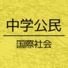 中学公民「四大公害病の裁判結果と新しい公害のまとめ」