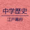 中学歴史「江戸幕府」重要ポイント しくみ・身分(武士・町人・百姓)とくらし