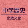 中学歴史「元禄文化と化政文化」江戸時代の文化重要ポイント