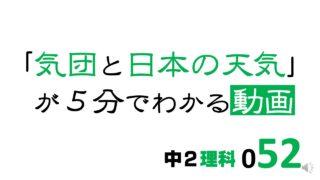 中2理科「気団と日本の天気」春・梅雨・夏・秋・冬の天気の特徴