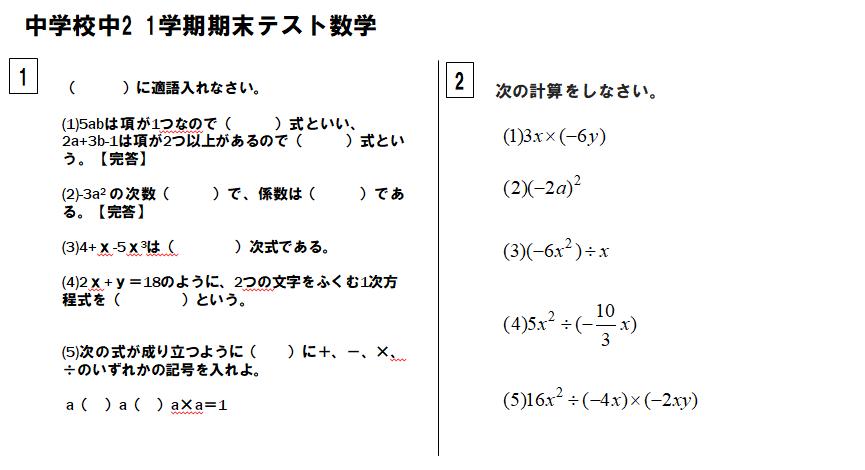 中2数学1学期期末大問1