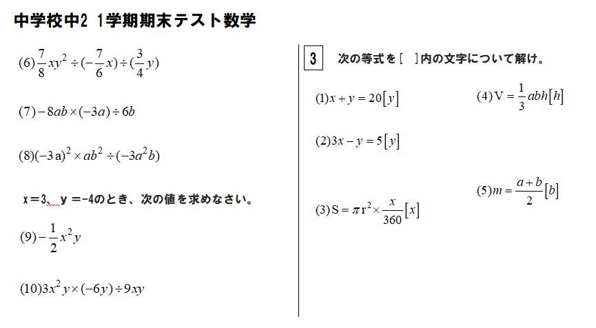 中2数学1学期期末大問2
