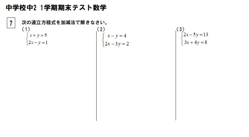 中2数学1学期期末大問6