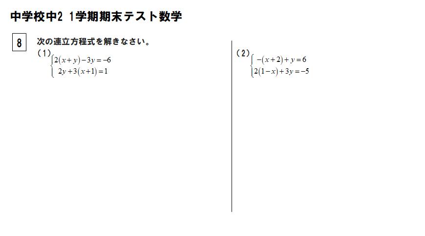 中2数学1学期期末大問7