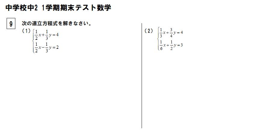 中2数学1学期期末大問8