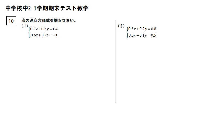 中2数学1学期期末大問9