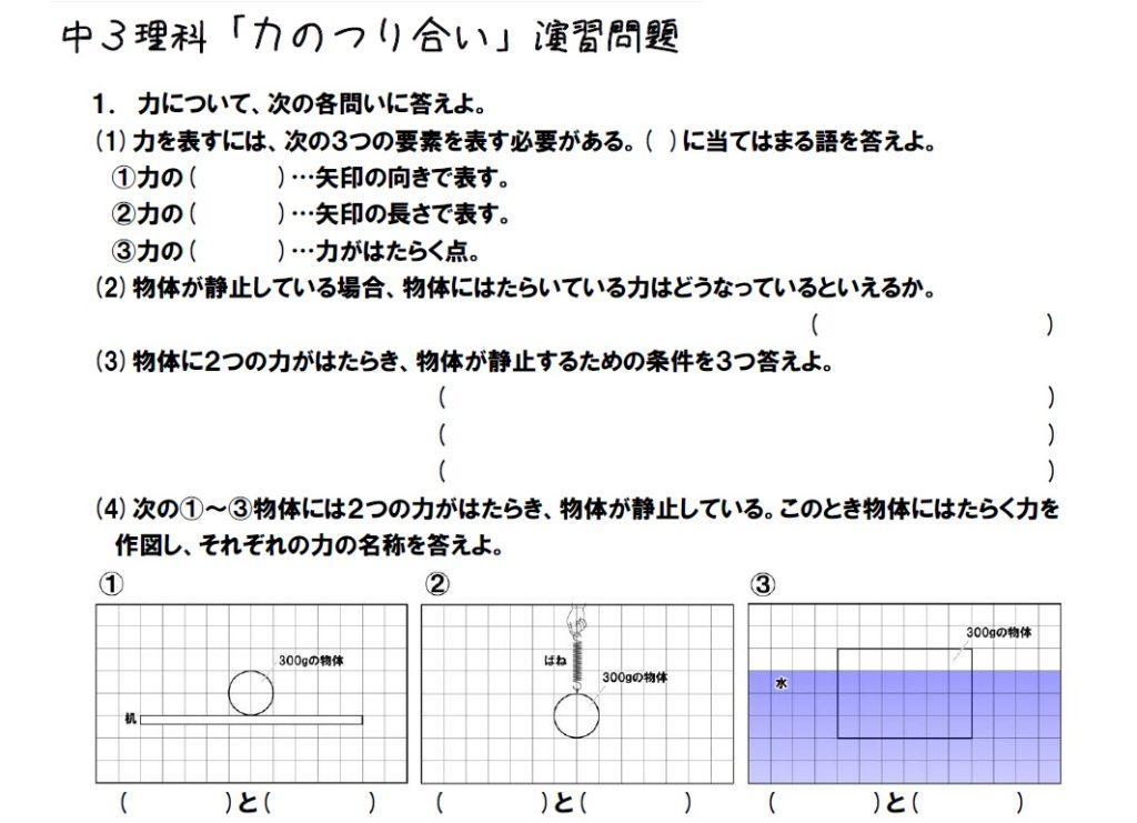中3理科問題演習「力のつり合い、作用・反作用」偏差値30から60へ!