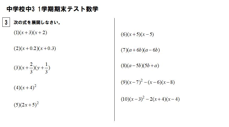 中3数学1学期期末テスト2