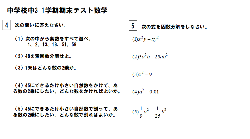 中3数学1学期期末テスト3