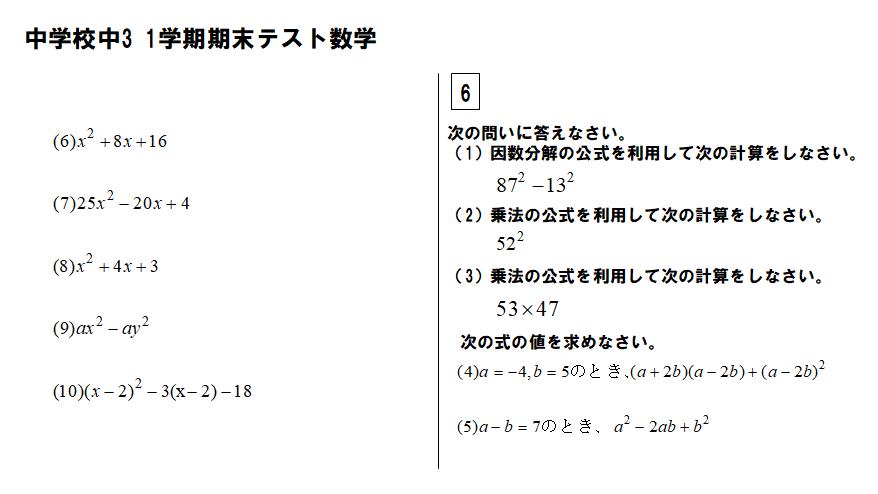 中3数学1学期期末テスト4