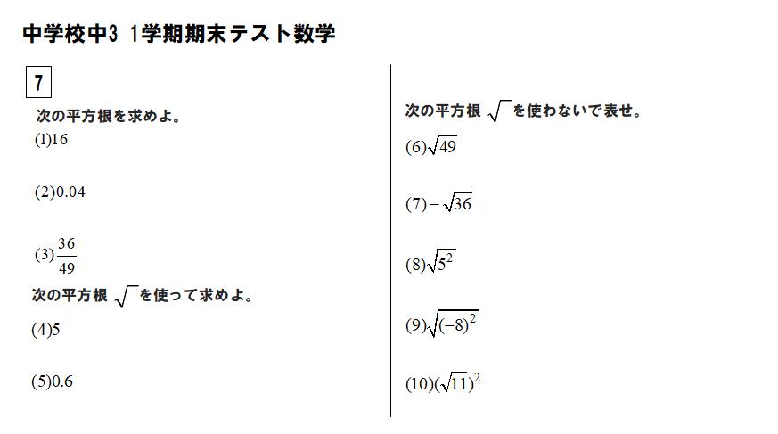 中3数学1学期期末テスト5