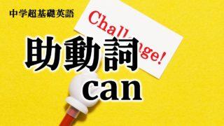 中学英語「can~できる」助動詞で動詞を味付け