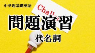【中学英語】演習問題「代名詞」人称代名詞の確認