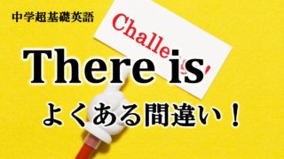 中学英語「There is(are)」よくある間違いに注意!