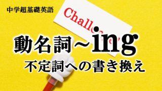 中学英語「動名詞」不定詞への書き換えの注意点