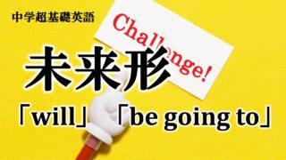 中学英語「未来形」助動詞will、be going to、現在進行形
