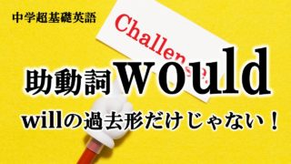 中学英語「助動詞would」Would you~? would like to~
