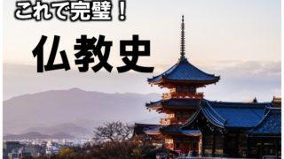 これで完璧!日本の仏教史 高校入試やテストに出る内容を網羅