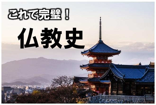 仏教史 中学社会